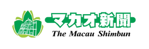 http://www.macaushimbun.com/english