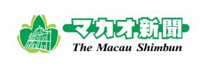 http://www.macaushimbun.com/english